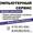 НАСТРОЙКА,  РЕМОНТ ПК И НОУТБУКОВ,  WI-FI,  антивирусы,  программы #1078051