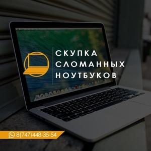 Скупка Ноутбуков Экибастуз - Изображение #1, Объявление #1688180