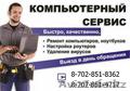 НАСТРОЙКА,  РЕМОНТ ПК И НОУТБУКОВ,  WI-FI,  антивирусы,  программы