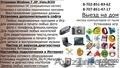Настройка Интернет Мегалайн,  Билайн,  Wi-Fi,  Компьютерные услуги