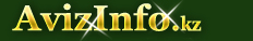 Услуги в Экибастузе,предлагаю услуги в Экибастузе,предлагаю услуги или ищу услуги на ekibastuz.avizinfo.kz - Бесплатные объявления Экибастуз